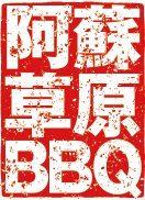 阿蘇草原BBQ